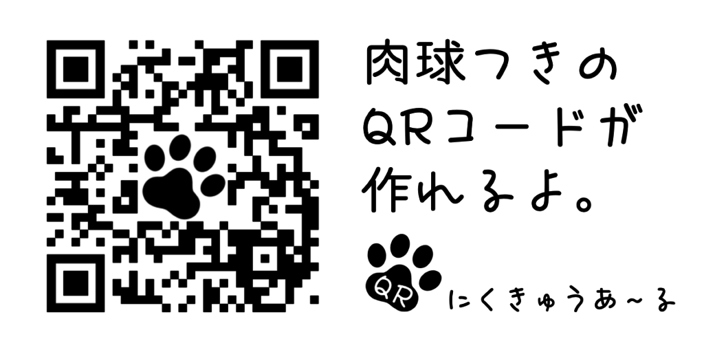 にくQR(にくきゅうあ〜る)